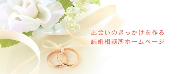 出会いのきっかけを作る!結婚相談所ホームページ