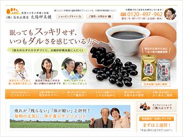 九州長崎の健康食品通販会社「太陽卵美健」様