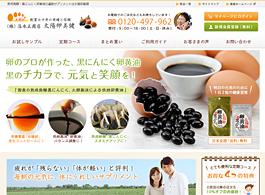 九州長崎の健康食品通販会社「太陽卵美健」様ネットショップ制作