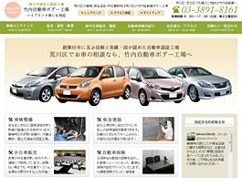 荒川区の自動車整備工場「竹内自動車ボデー工場」様ホームページ制作