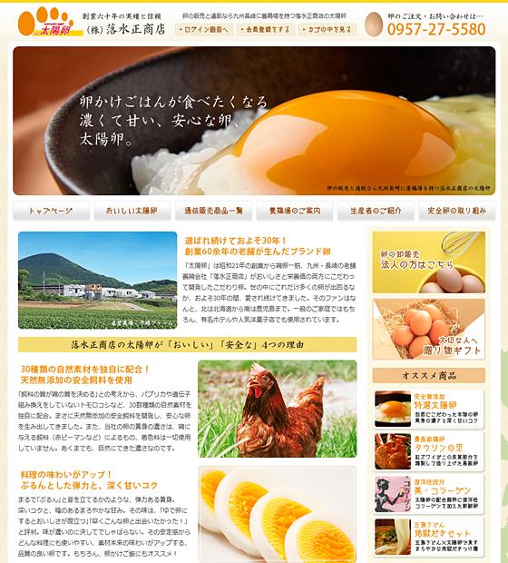 九州長崎の老舗養鶏会社「落水正商店」様