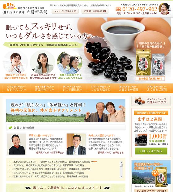 長崎の健康食品通販会社「太陽卵美健」様