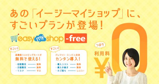 無料出店で簡単ネットショップ開業「easy myShop」