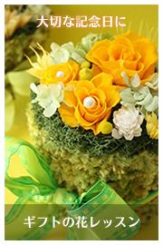大切な記念日に|ギフトの花レッスン