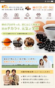 九州長崎の健康食品通販会社「太陽卵美健」様スマートフォンサイト制作