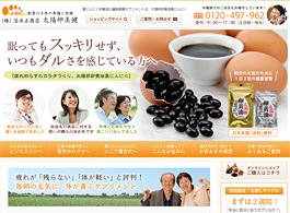 九州長崎の健康食品通販会社「太陽卵美健」様ホームページ制作