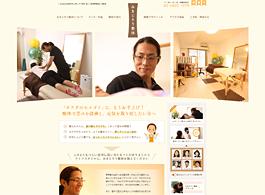 渋谷区渋谷の整体院「みきじろう整体」様ホームページ制作