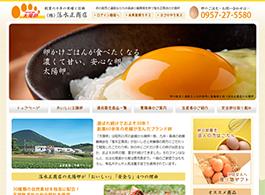 九州長崎の老舗養鶏会社「落水正商店」様ネットショップ制作