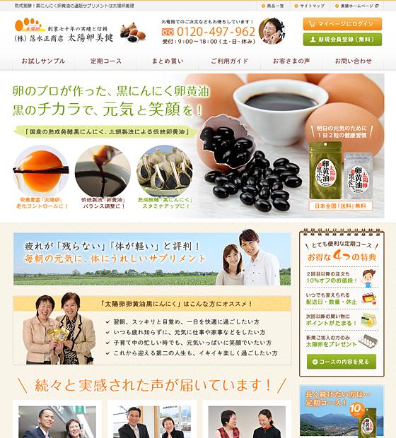 九州長崎の健康食品会社「太陽卵美健」様