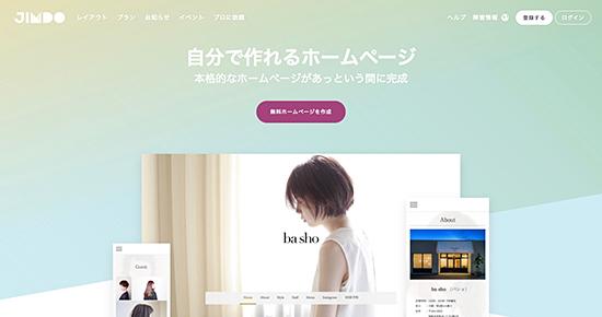 ホームページ作成が簡単にできる無料ソフト「Jimdo」