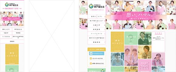 神戸福生会 採用情報案内サイト
