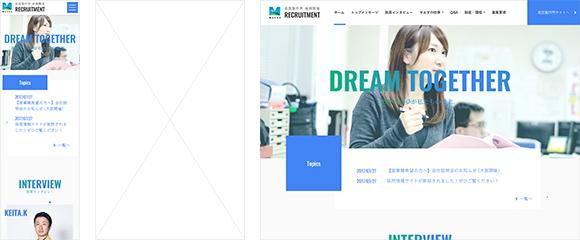前田製作所 採用情報サイト