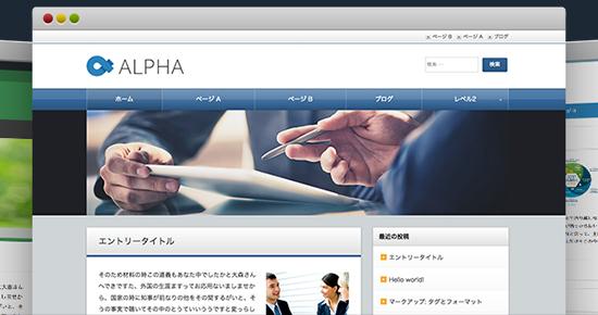 WordPressテーマ「ALPHA2」