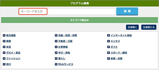 プログラム検索