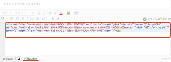 アメブロ「HTML表示」画面
