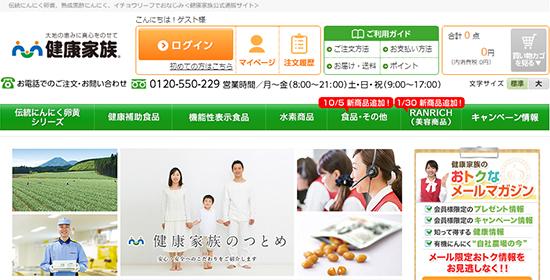 健康家族|公式通販サイト